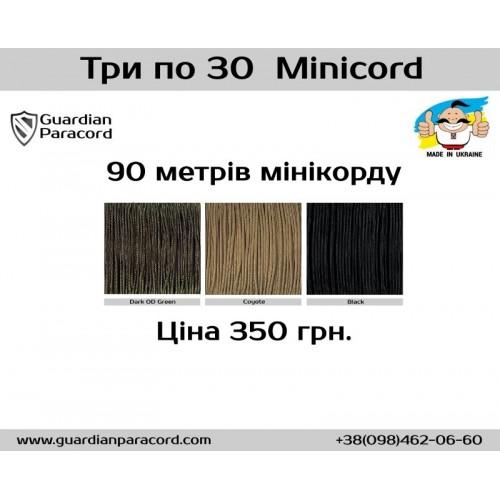 Три по 30 Minicord