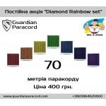"""Постійна акція """"Diamond Rainbow set"""""""