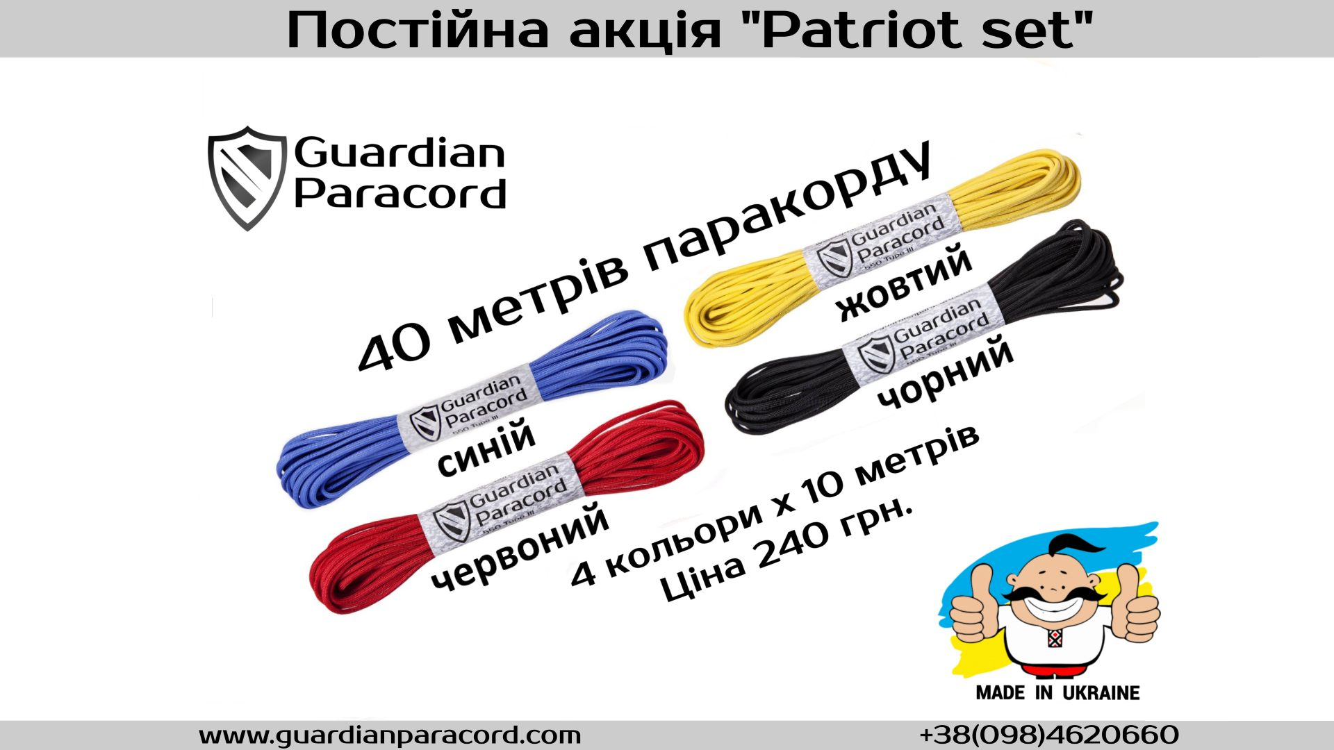 Patriot set