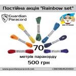 """Постійна акція """"Rainbow set"""""""